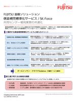 信金補完標準化サービス / SK-Force