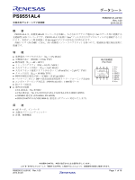 PS9551AL4 データシート - Renesas Electronics
