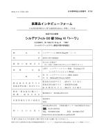 医薬品インタビューフォーム シルデナフィル OD 錠 50mg VI