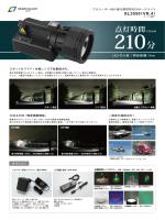 SL3050[VR.4]パンフレット