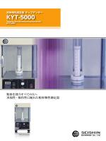 タップデンサーKYT-5000