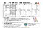 (小)3学期時間割 2014 - IKUEI 富山育英センター