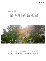 金沢明新会総会