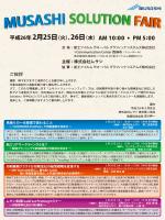 詳細リーフレット - 株式会社ムサシ