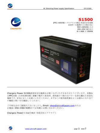 Chargery Power S1500 Power Supply - 日本語
