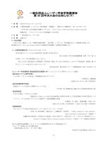 一般社団法人レーザー学会学術講演会 第 35 回年次大会のお知らせ(Ⅴ)