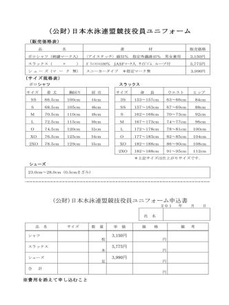 (公財)日本水泳連盟競技役員ユニフォーム