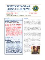 第1号 - 東京世田谷ライオンズクラブ