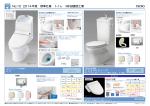 No.10 2014年度 標準仕様 トイレ (株)誠建設工業