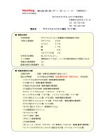 (サマリウム・コバルト)磁石(マグネット)製品安全データシート