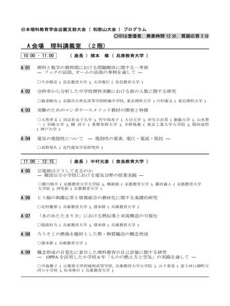 A 会場 理科講義室 (2階)