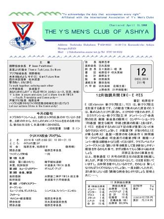 2014/12 - 神戸YMCA