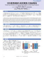 ISS車用高耐久高充電受入性鉛電池 (PDF形式、368kバイト)