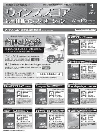 2015 ウィンズスコア 最新出版吹奏楽譜