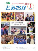 広報とみおか(平成27年1月号)