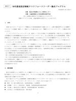 戦略タスクフォースリーダー養成プログラム(PDF)