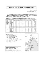 赤潮プランクトン情報(定期調査第 27 報)