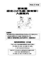 (保育部) 入園案内 - 海津市子育て支援サイト K@idsコミュ