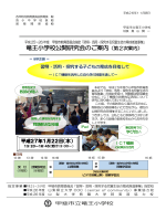 竜王小学校公開研究会のご案内(第2次案内)