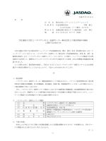 PDF形式:158.3KB - 株式会社エフティコミュニケーションズ
