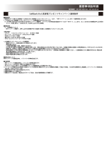 SoftBank Air人気家電プレゼントキャンペーン適用条件