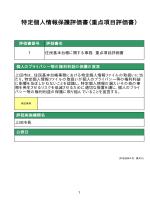特定個人情報保護評価書(重点項目評価書)