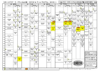 2015年1月からのタイムスケジュール