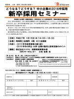 新卒採用セミナー - 岡崎商工会議所
