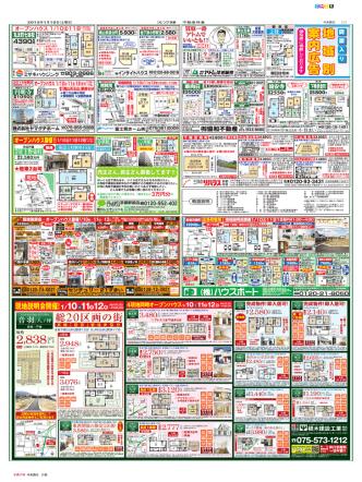 02 - 京都不動産特集