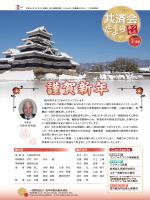 謹賀新年 - 松本市勤労者共済会