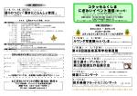コラッセふくしま にぎわいイベント通信(第133号)