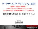 データサイエンティスト・ジャパン 2015 - Nikkei BP AD Web 日経BP