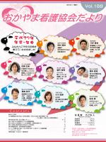 Vol.188(2015年1月)