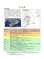 5.港湾(PDF:2537KB)