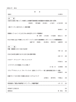 Vol.32-No.4 目次