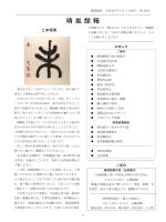 晴嵐館報第10号