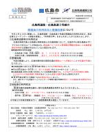 広島南道路・広島高速3号線の 開通後の利用状況