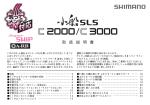 小船 SLS C2000/C3000 取扱説明書 - Shimano
