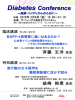 案内状ダウンロード - 琉球大学医学部 第二内科