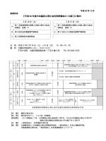 【平成 26 年度日本臨床心理士会定例研修会Ⅱ(大阪)】ご案内