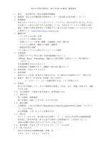 東京大学特任専門員(東大EMP広報等)募集要項 1.身分 特任専門員
