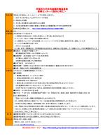 早稲田大学非常勤嘱託職員募集 保健センター<臨床心理士>