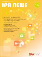 PDF:3.2MB - IPA 独立行政法人 情報処理推進機構