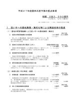 平成27年度農林水産予算の重点事項(PDF:285KB)