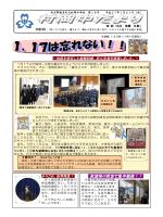 学校便り(PDF - 香美町立村岡中学校のホームページ