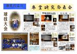 第9号 - 広島県立大崎海星高等学校