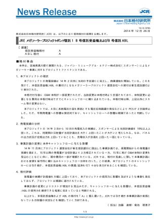 B 号信託受益権 - 日本格付研究所