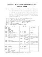 育成会長・団委員長&地区役員 - 日本ボーイスカウト大阪連盟