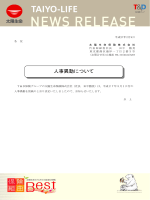 人事異動について(PDF形式:201 KB)