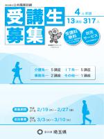 1 - 埼玉県